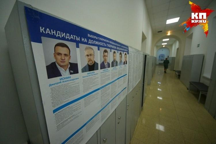 Выбирали уральцы из шести кандидатов. На втором месте - Алексей Парфенов с результатом 11%. На третьем месте - Дмитрий Ионин