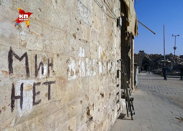 Надпись на стене, оставленная российскими сапёрами.
