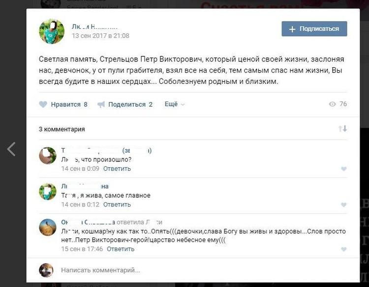 Коллеги, на защиту которых бросился Петр Стрельцов, выражают ему слова благодарности в социальных сетях