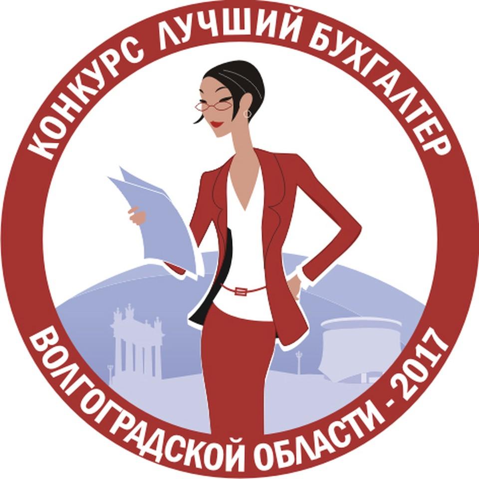Конкурс лучший бухгалтер роль бухгалтера на предприятии