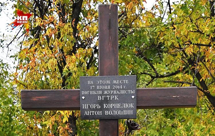 Крест на месте гибели журналистов.
