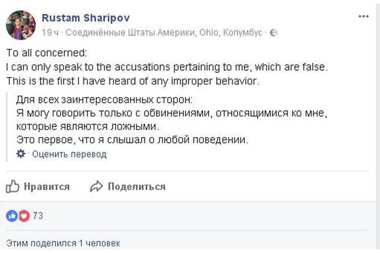 Рустам Шарипов так прокомментировал претензии Татьяны в свой адрес