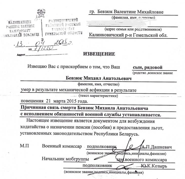 22-летнего рядового Михаила Бевзюка привезли мертвым родителям в Калинковичский район еще два года назад. Фото: Леонид Судаленко