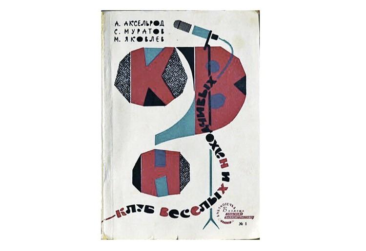 О том, как родилась игра, авторы рассказали в своей книге, вышедшей в 1965 году.