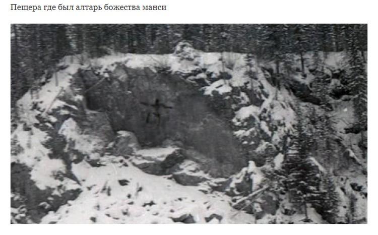 """""""Дверь"""" в пещеру манси Фото: Валентин Дегтярев"""