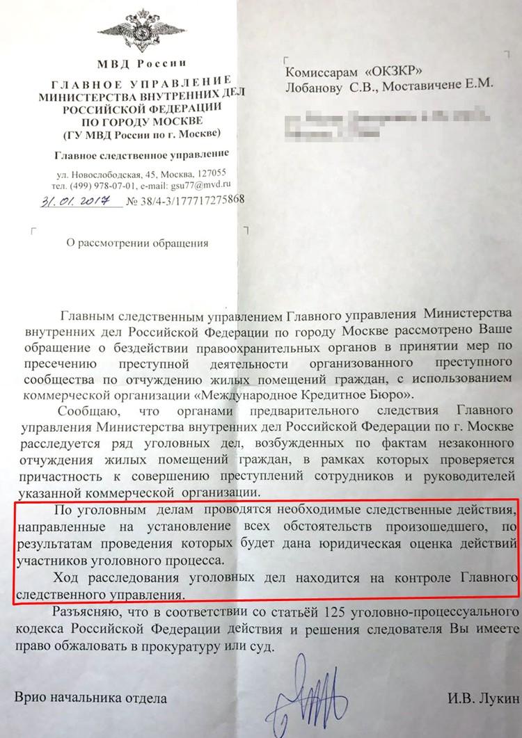 Московская полиция проводит доследственную проверку.
