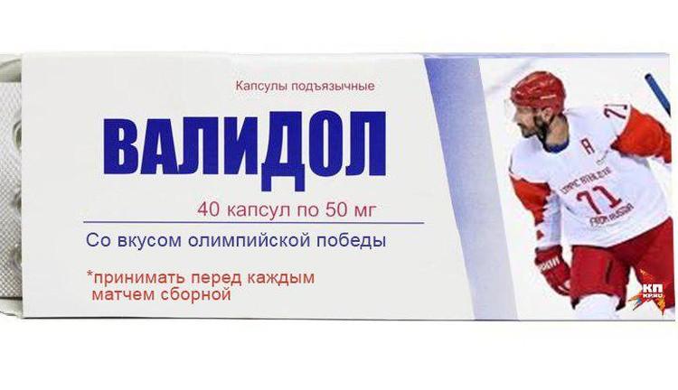Сборная России, спонсор - валидол.