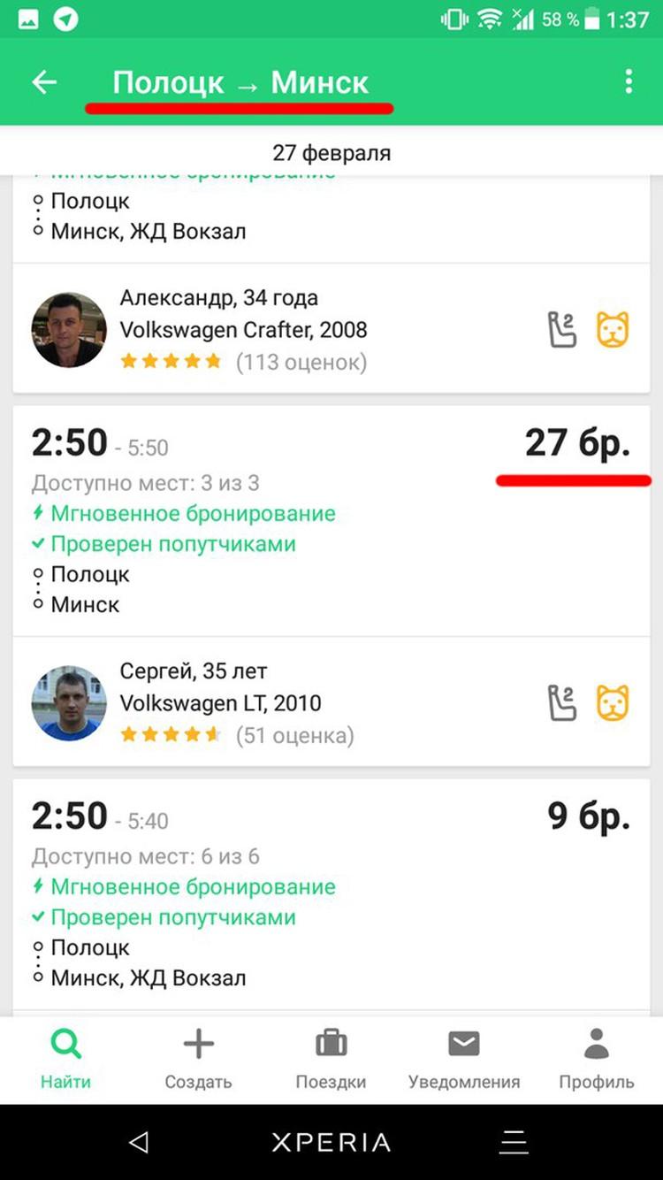 За проезд из Полоцка в Минск просят 27 рублей! Фото: скриншот приложения.