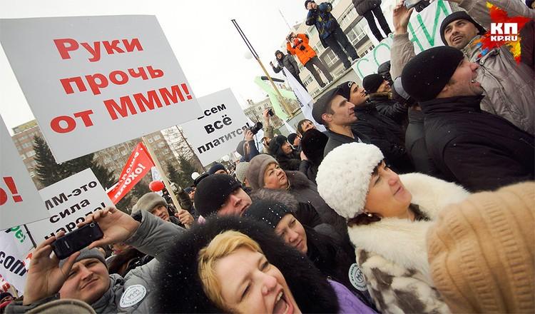 """Митинг вкладчиков МММ-2011 в Новосибирске. """"Всем всё платится!"""""""