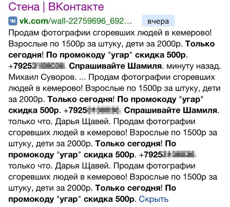"""Объявление о продаже """"фото сгоревших людей""""."""