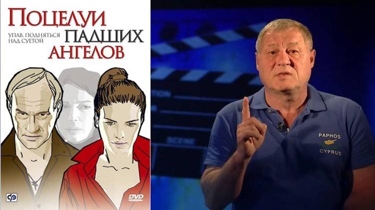 """Филимонов искренне был уверен в том, что его фильм """"Поцелуй падших ангелов"""" затмит сериал """"Бригада""""."""