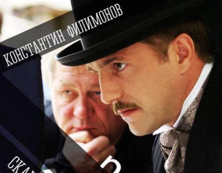 """Фильм """"Кромовъ"""" Филимонов снимал по мотивам своей любимой книги «Богатство военного атташе»."""