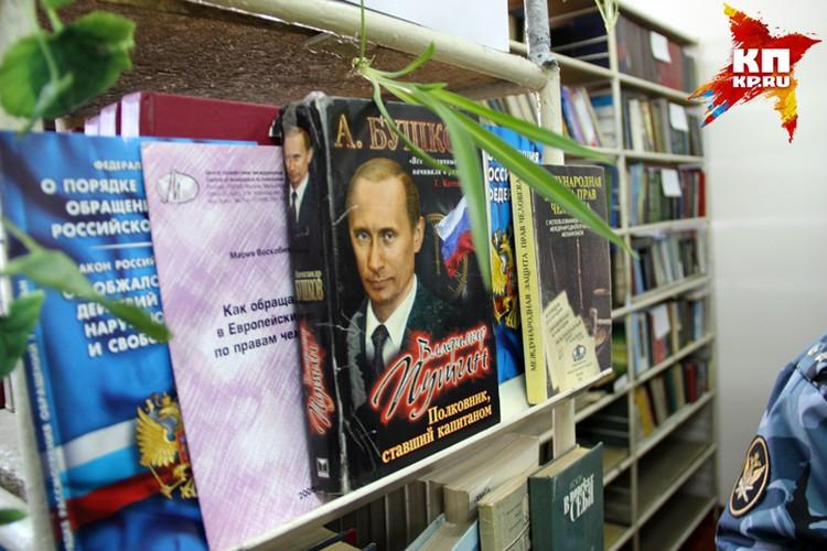 У арестантов есть своя библиотека
