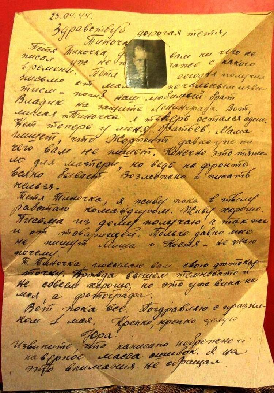Письмо Юрия домой. Фото: семейный архив