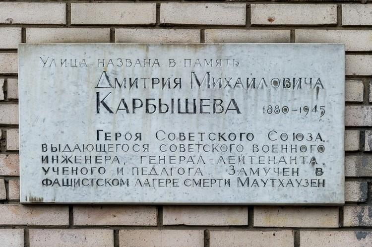 Мемориальная доска на улице Карбышева