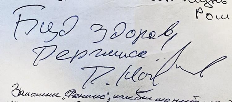 Последний автограф Марьянова. В слове «будь» нет мягкого знака. Артист то ли шутил, имитируя акцент, то ли плохо себя чувствовал.