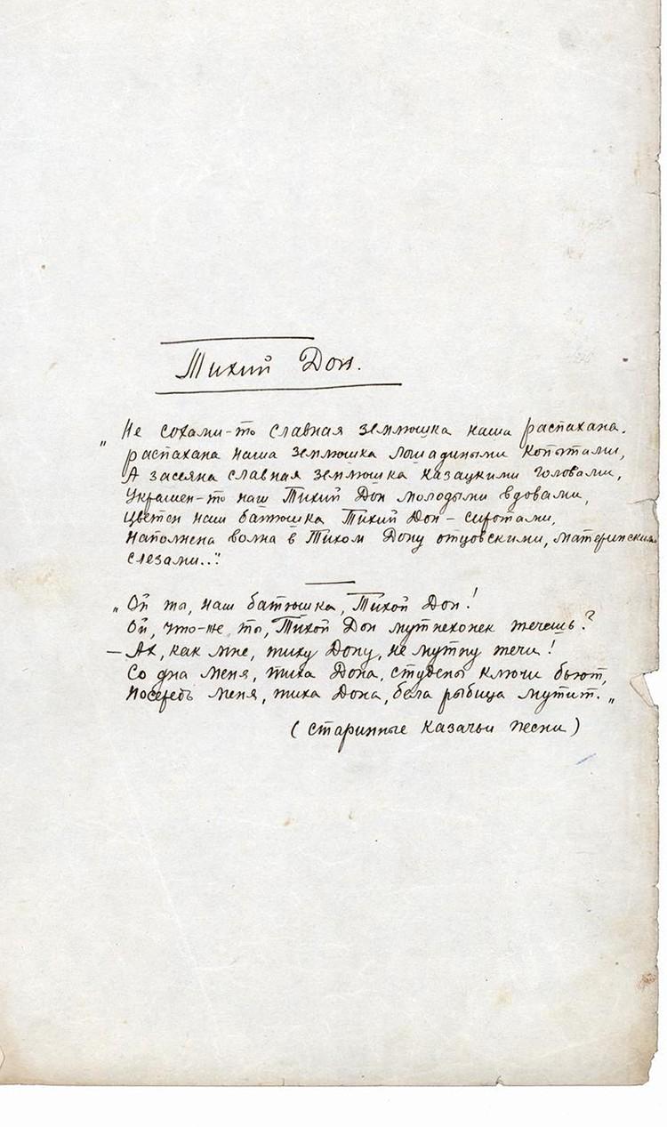 Михаил Шолохов работал над созданием романа более полутора десятилетий