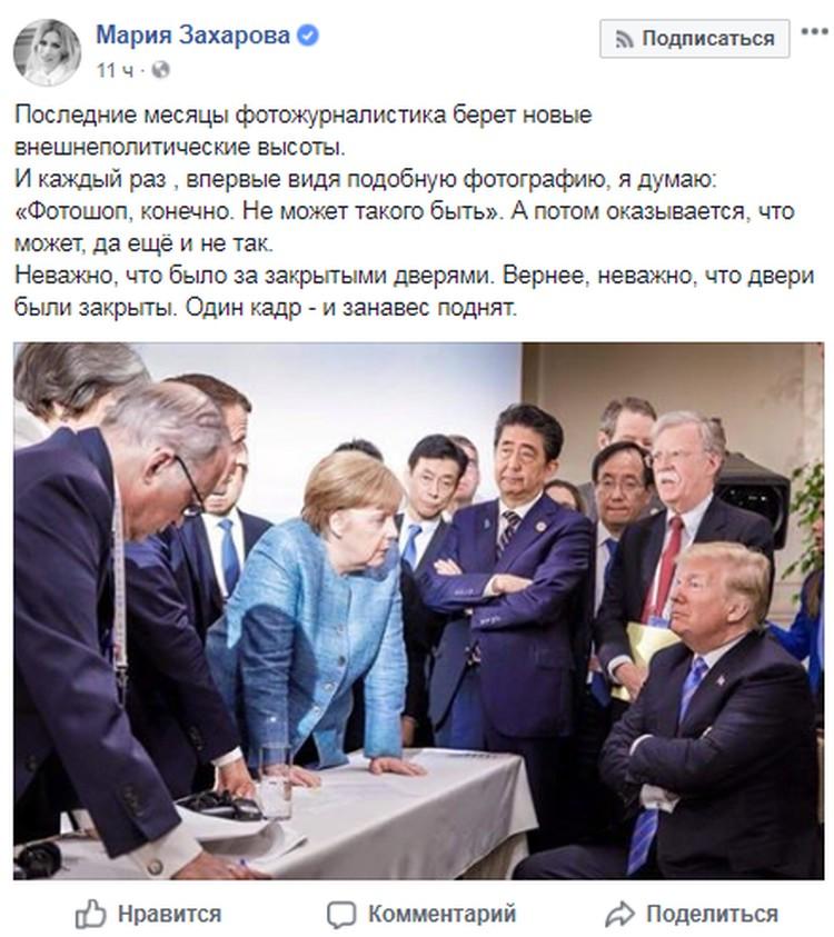 Захарова прокомментировала фотографию