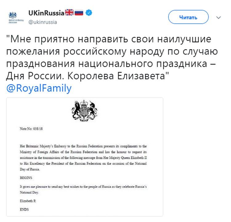 Послание опубликовано на странице посольства Британии в Москве