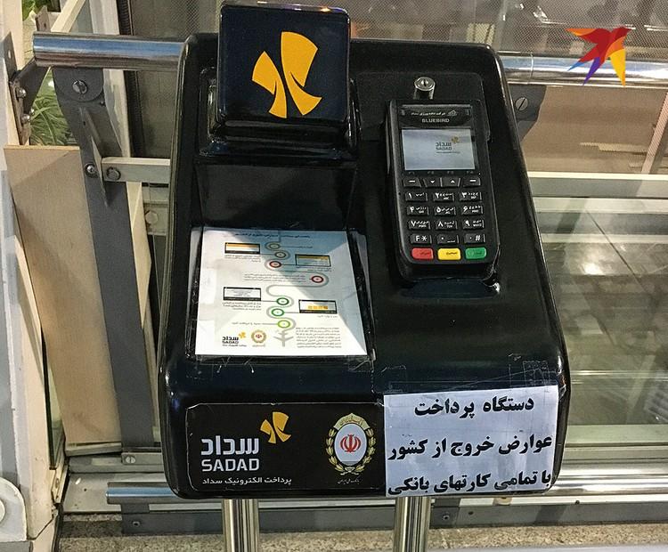 Иранец, чтобы вылететь за границу должен оформить специальное разрешение, а затем оплатить его. Делается это вот на таких аппаратах в зоне вылета из тегеранского аэропорта