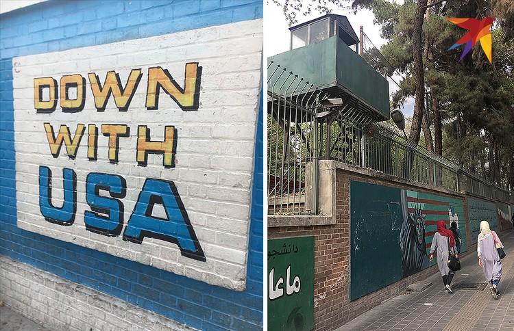 Граффити на стенах бывшего американского посольства в Тегеране. Слева написано: «разделаемся с США»