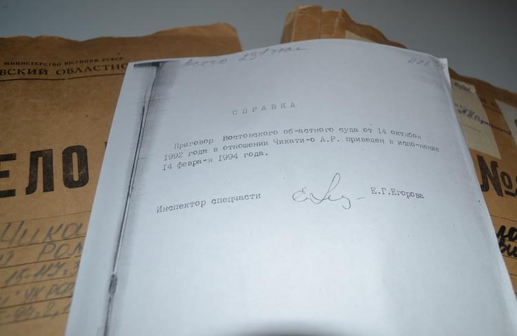 Чикатило расстреляли практически 25 лет назад. Фото: пресс-служба Ростовского областного суда