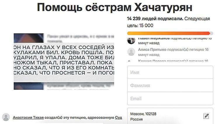 Петицию подписали уже 14 тысяч человек