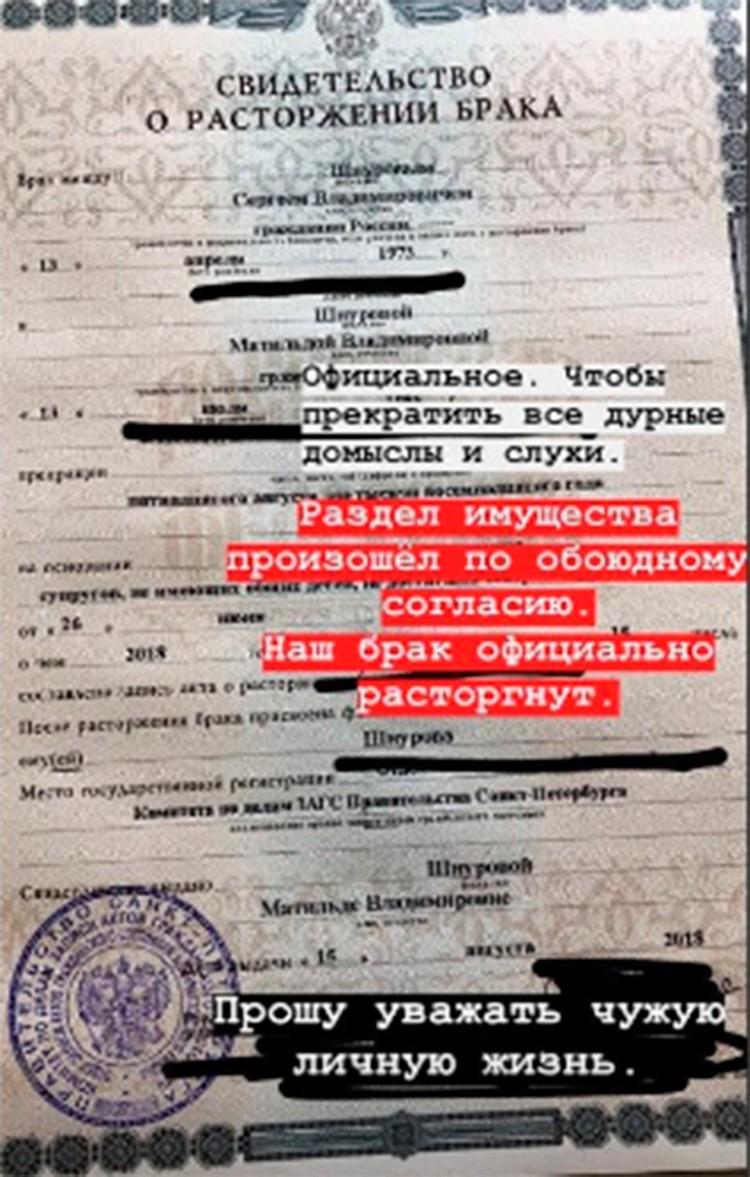 Матильда и Сергей Шнуров официально разведены.