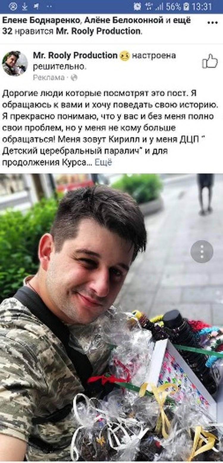 Обращение Кирилла к пользователям соцсетей (Фото: соцсети).
