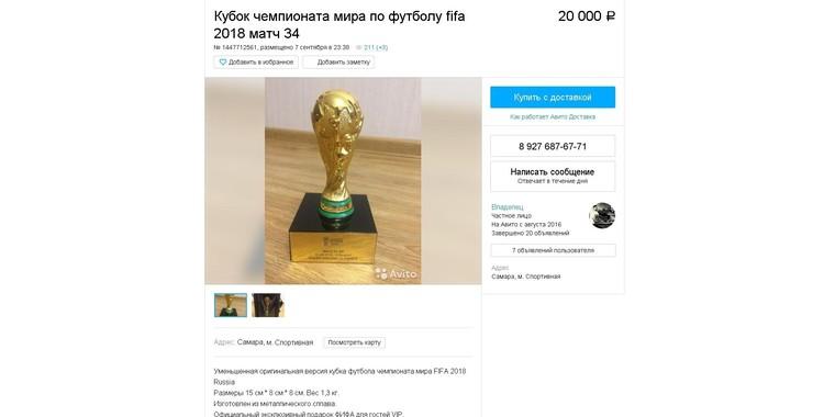 За 20 000 любой желающий сможет поднять Кубок мира над головой. Кубок, конечно, не настоящий