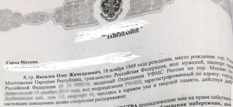 Александра настаивает в своём иске, что Яковлев находился в невменяемом состоянии, когда составлял завещание