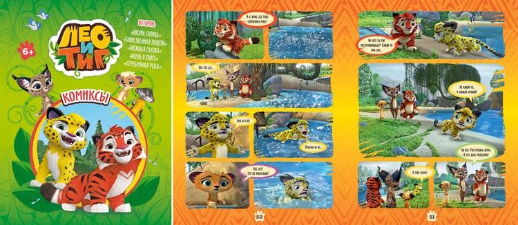 Комиксы «Лео и Тиг»