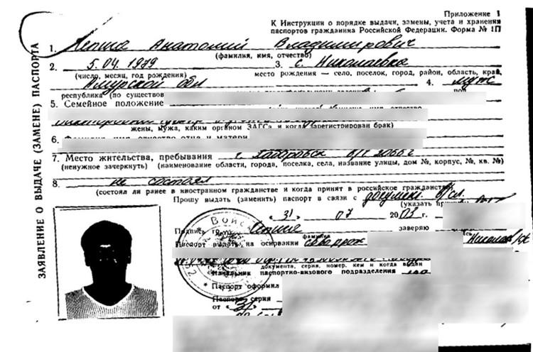 Они каким-то образом обнаружили в системе «Российский паспорт» фотографию некого Анатолия Чепиги