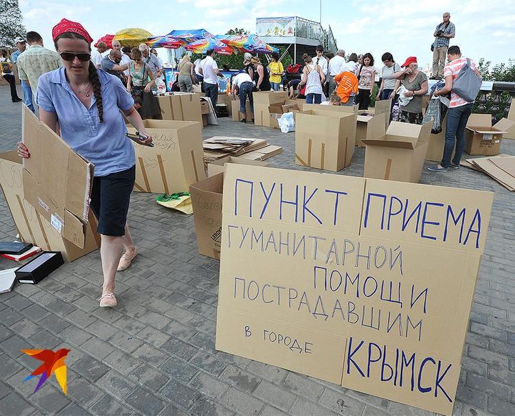 """В августе 2012 года помощь пострадавшим от наводнения на Кубани собирали """"всем миром""""."""