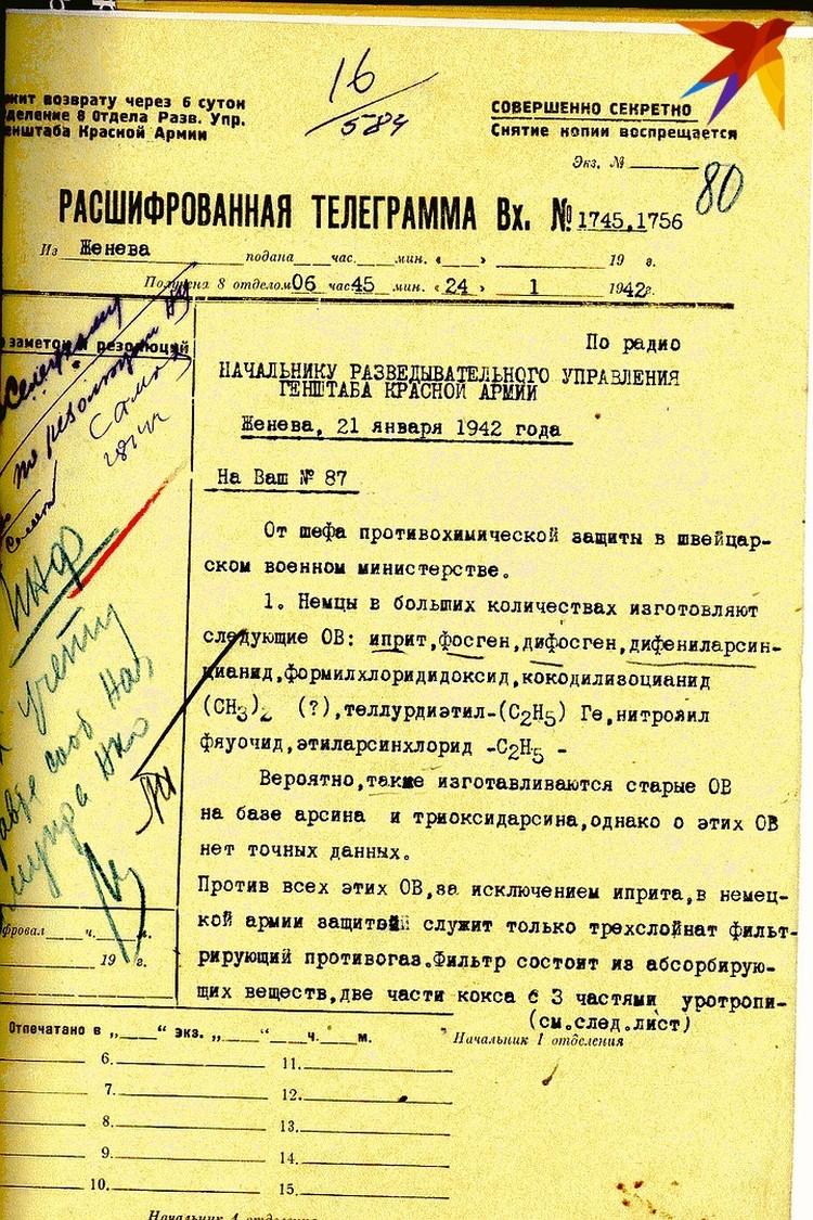 Донесение агента Дора о подготовке Германией химического оружия от 24.01.1942 г.