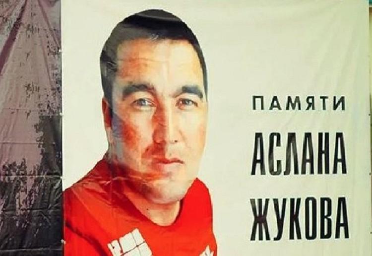 Убийство Аслана Жукова могло стоить чиновнику миллион рублей