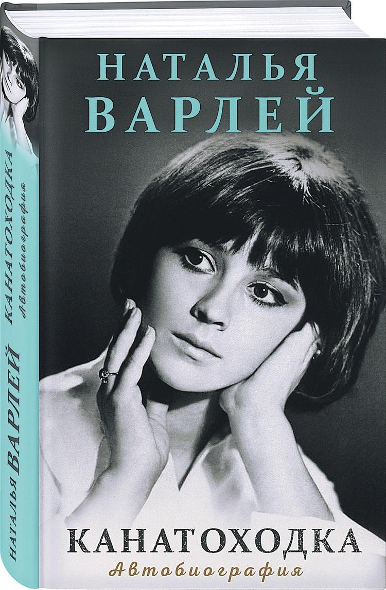 Знаменитая актриса написала потрясающе откровенную автобиографию «Канатоходка», которая вышла в издательстве «ЭКСМО».