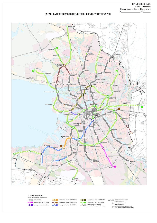 карта метро питера 2020 схемацентр инвест онлайн банк официальный