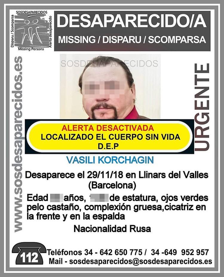 Ориентировка на имя Корчагина о прекращении поисков. Фото: sosdesaparecidos.es
