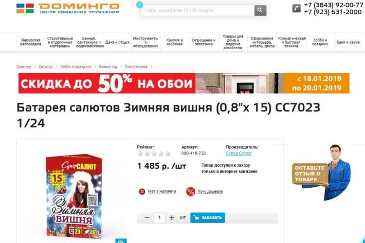 """Сейчас """"Зимняя вишня"""" доступна только под заказ в интернет-магазине. Фото: скриншот страницы сайта."""