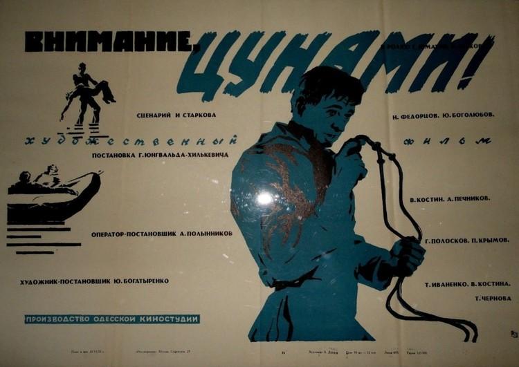 Афиша к фильму «Внимание, цунами!» Георгия Юнгвальда-Хилькевича. Фото: Kinopoisk.ru