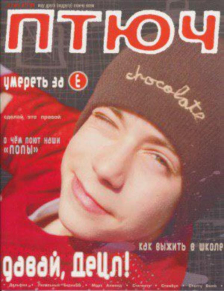 """После этой обложки журнала """"ПТЮЧ"""" 1999 года о Кирилле Толмацком заговорили все."""