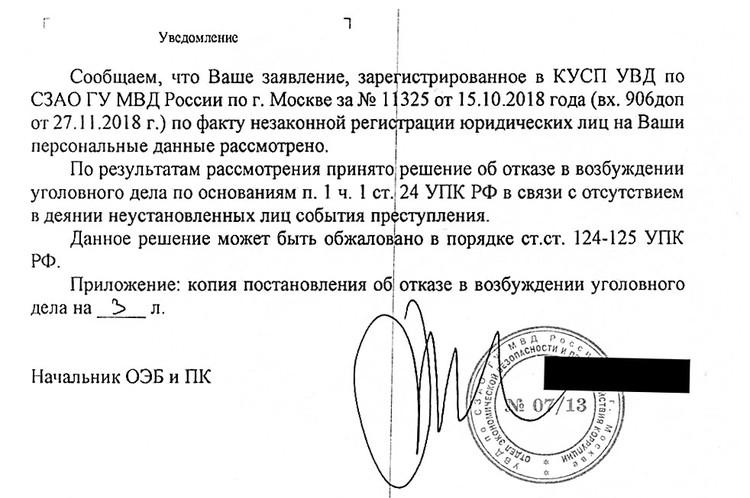 В возбуждении уголовного дела Ольге Букаревой отказали.