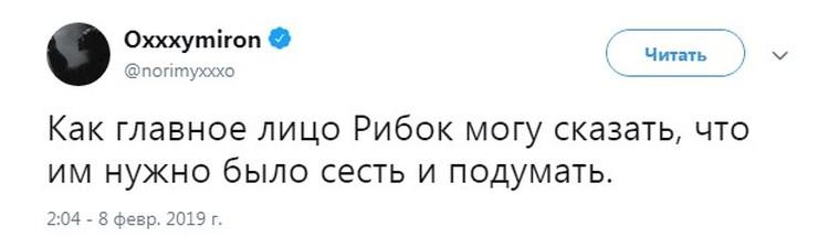Публикация в твиттере Oxxxymiron.