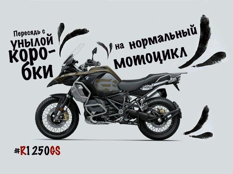 Реклама мотоцикла.
