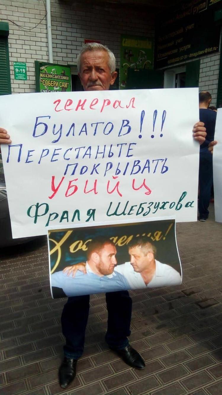 Брат убитого Фраля Шебзухова Руслан протестует против неформальных отношений заказчика убийства Арашукова с начальником СК Карачаево-Черкессии Булатовым. Фото предоставлено следственно-оперативной группой.