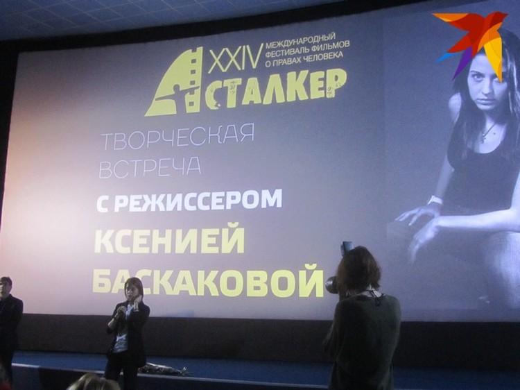 """Картину показали в рамках фестиваля """"Сталкер"""""""