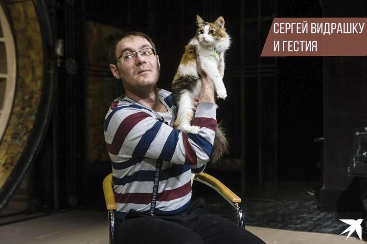 Сергей Видрашку и Гестия