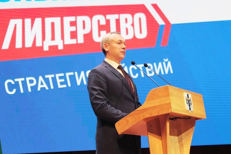 Стратегию лично презентовал губернатор Новосибирской области Андрей Травников.
