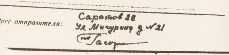 Автограф Гагарина. До полета в космос под перекладиной первой буквы фамилии Юрий Алексеевич ставил маленькое «Ю».